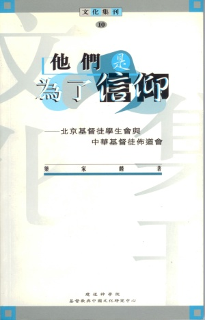 他們是為了信仰–北京基督徒學生會與中華基督徒佈道會