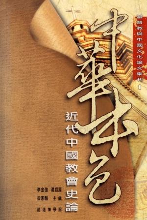 中華本色–近代中國教會史論