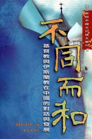 不同而和:基督教與伊斯蘭教在中國的對話與發展