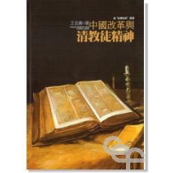 中國改革與清教徒精神