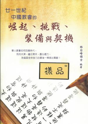 二十一世紀中國教會的崛起、挑戰、裝備與契機