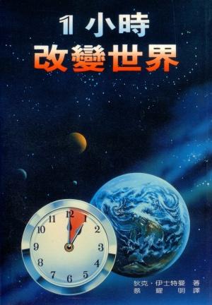 1小時改變世界