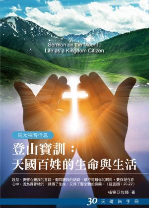 30天禱告手冊:登山寶訓:天國百姓的生命與生活