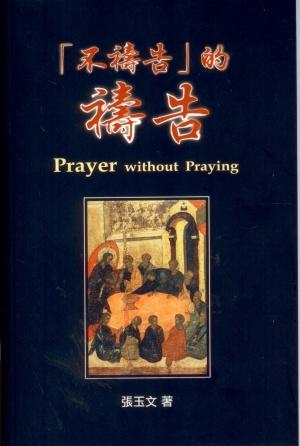 「不禱告」的禱告