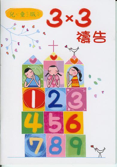 3×3禱告(兒童版)
