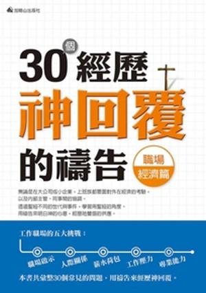 30個經歷神回覆的禱告–職場經濟