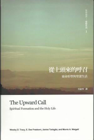 從上頭來的呼召—靈命形塑與聖潔生活