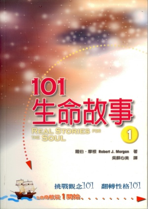 101生命故事(I)