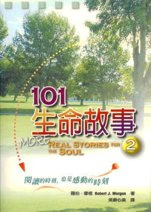 101生命故事( 2 )