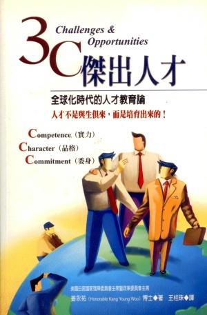 3C傑出人才–全球化時代的人才教育論