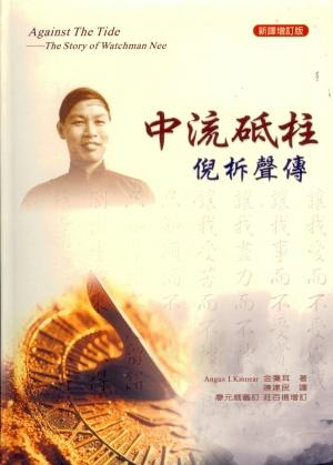 中流砥柱–倪柝聲傳(新譯增訂版)
