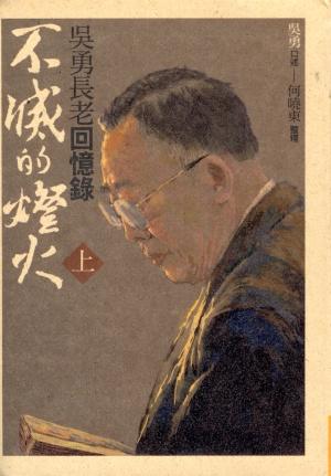 不滅的燈火–吳勇長老回憶錄增訂紀念版(上.下)