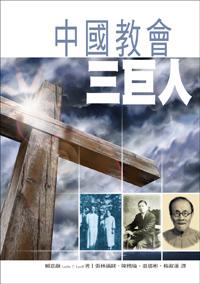 中國教會三巨人(新版)