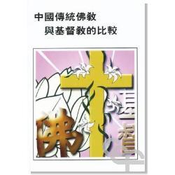 中國傳統佛教與基督教的比較