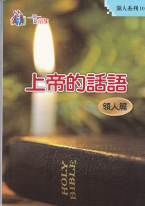上帝的話語–領人篇