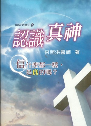 信仰來過招(1)–認識真神