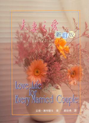 夫妻之愛(大平)