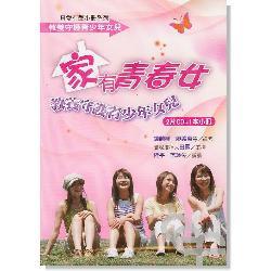 家有青春女(書+CD)