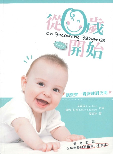 從0歲開始 (On Becoming Babywise I)(新增訂版)+II