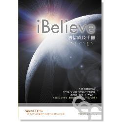 iBelieve–初信成長手冊