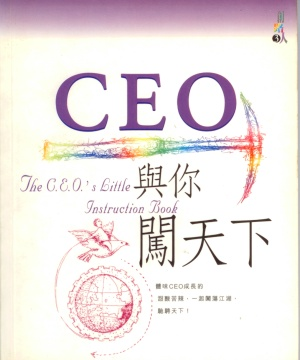 CEO與你闖天下