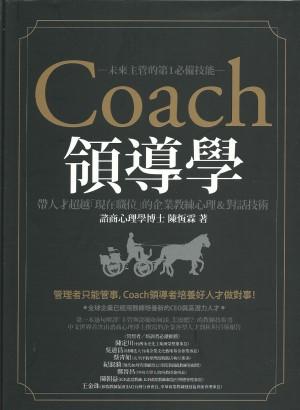 Coach領導學