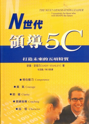 N世代領導 5C–打造未來的五項特質