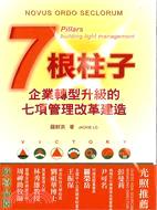 7根柱子:企業轉型升級的七項管理改革建造
