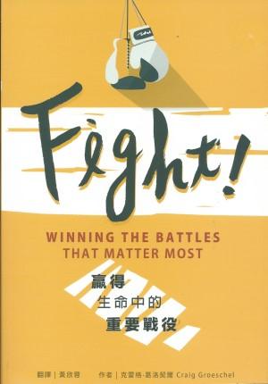 FIGHT!贏得生命中的重要戰役