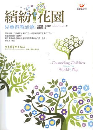 繽紛花園–兒童遊戲治療