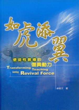 如虎添翼–轉化教導為復興動力