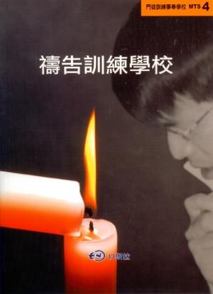 MTS4-禱告訓練學校
