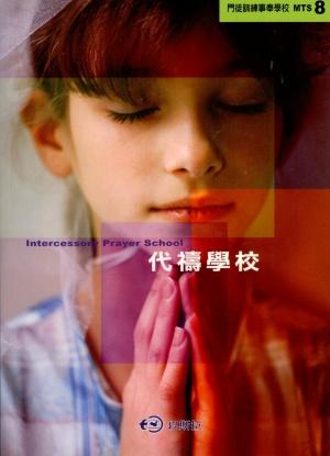MTS8-代禱學校