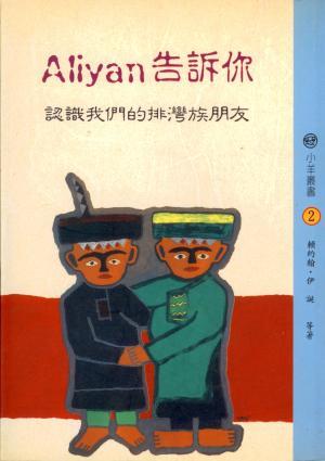 Aliyan告訴你–認識我們的排灣族朋友