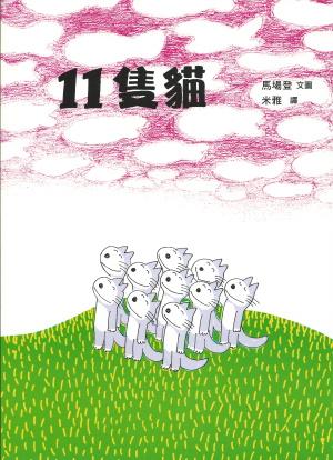 11隻貓–小樹苗17