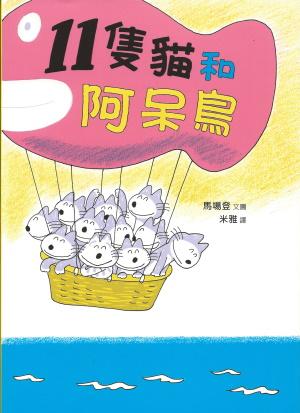 11隻貓(繪本)