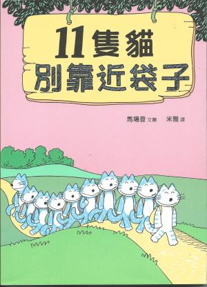 11隻貓別靠近袋子(繪本)