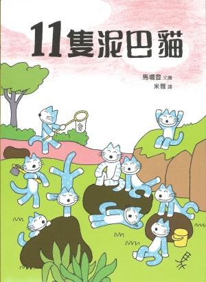 11隻泥巴貓