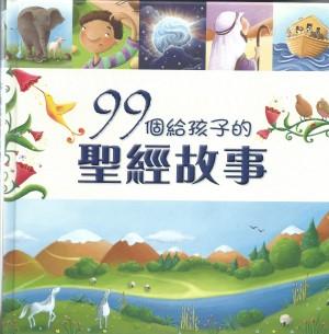 99個給孩子的聖經故事