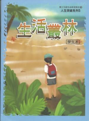 生活叢林(學生本)