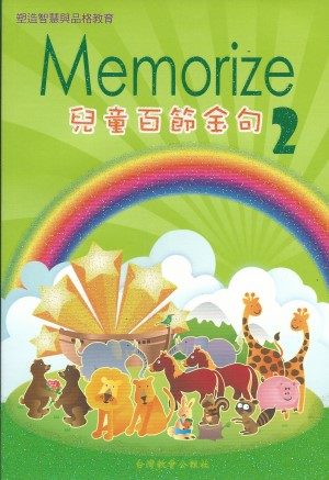 Memorize 兒童百節金句2