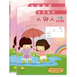2011全新 生命教育「人與人」|初階|學生本