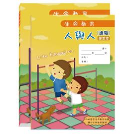2011全新 生命教育「人與人」|進階|學生本