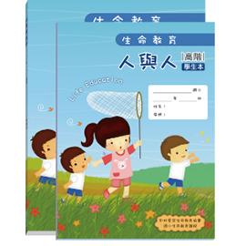 2011全新 生命教育「人與人」|高階|學生本