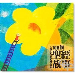 108個聖經故事(國語版9CD)