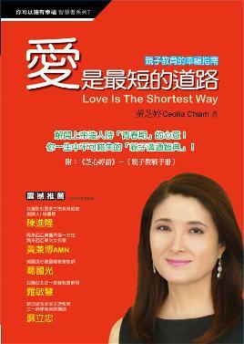 愛是最短的道路