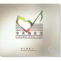 今天為主活/新心精選之一 CD