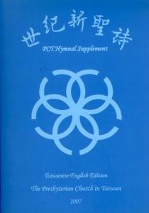 世紀新聖詩(中英文對照版)