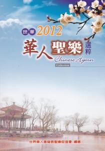 世華2012華人聖樂選粹