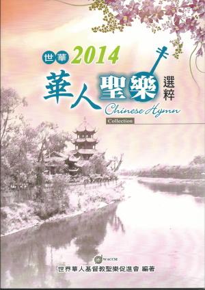 世華2004華人聖樂選粹